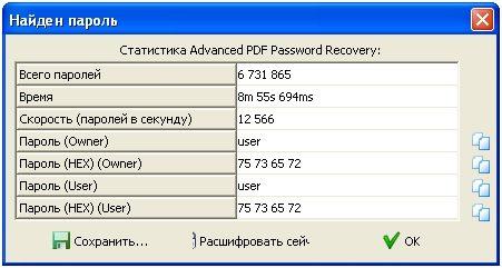 снять защиту с pdf файла