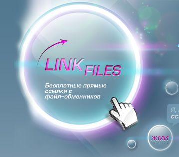 прямые ссылки с файлообменников
