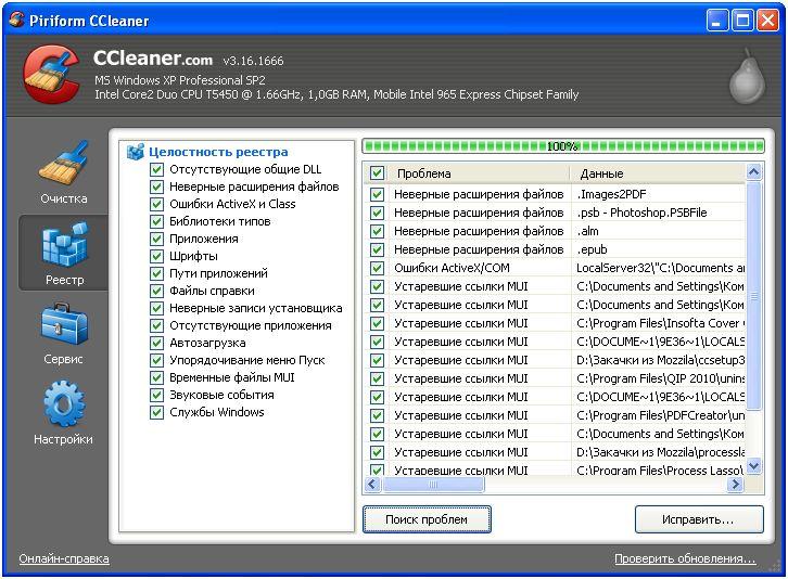 программа ccleaner очистка