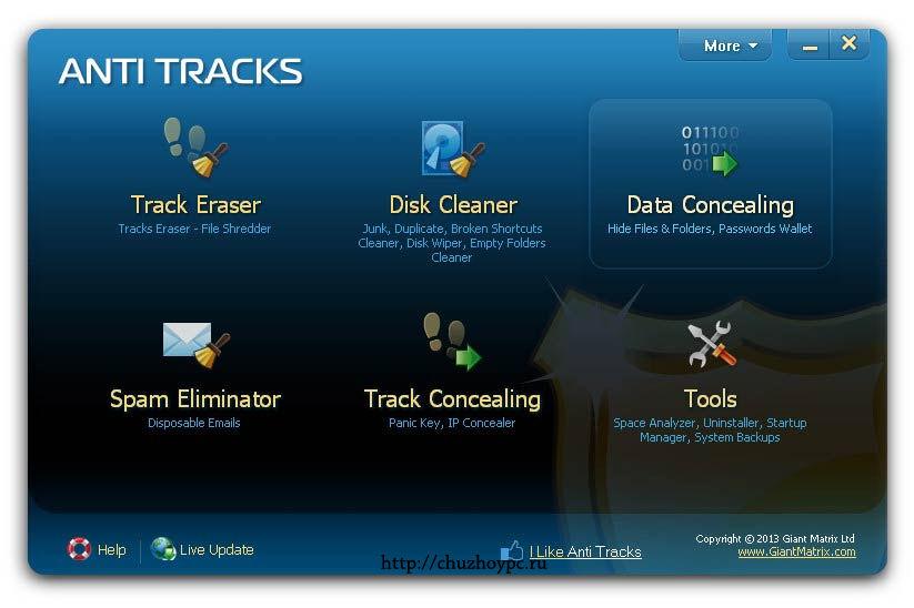 anti tracks главное меню