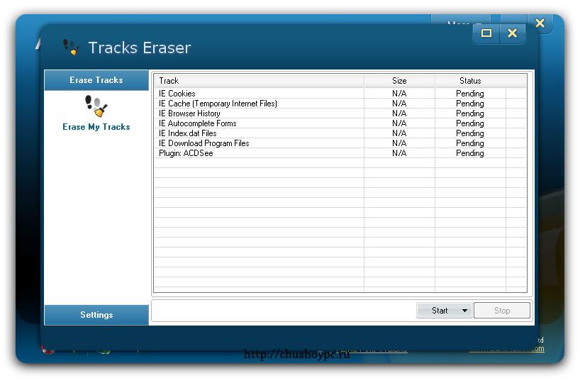 Track Eraser