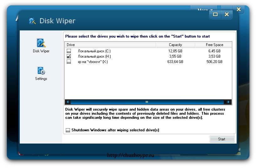Disk Wiper