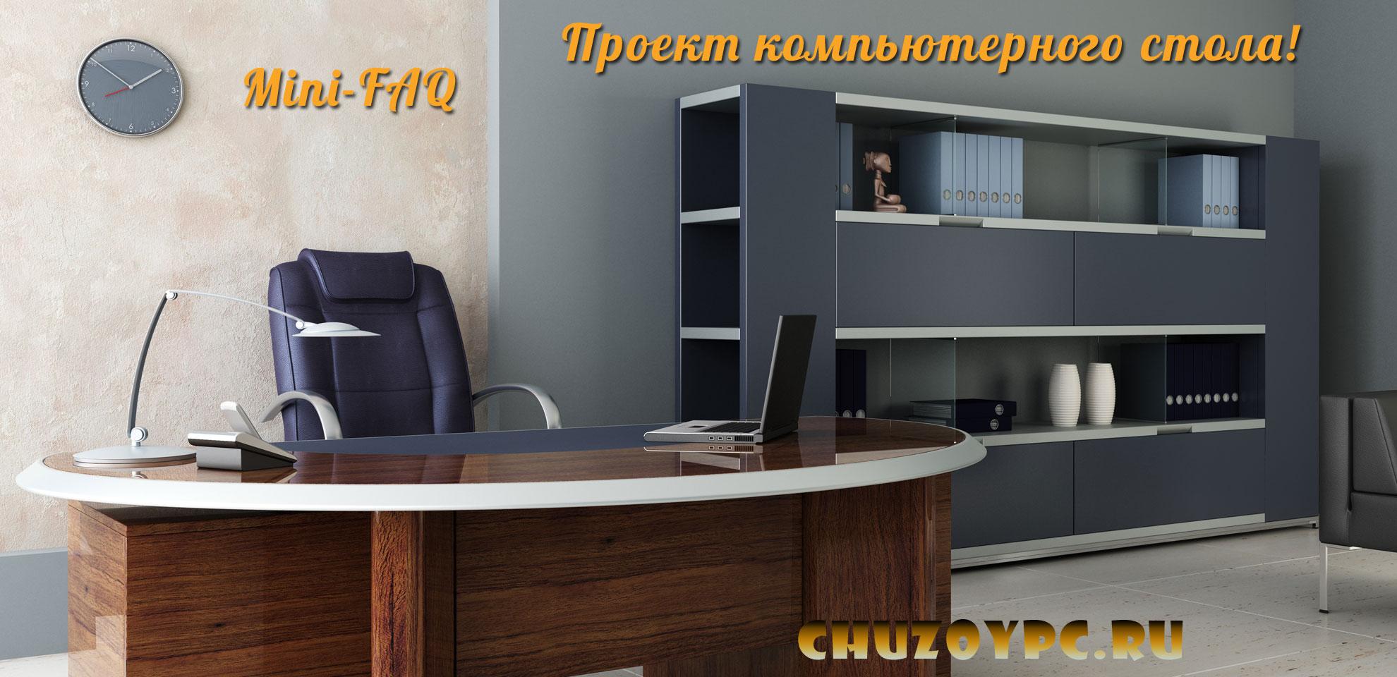 проектируем компьютерный стол