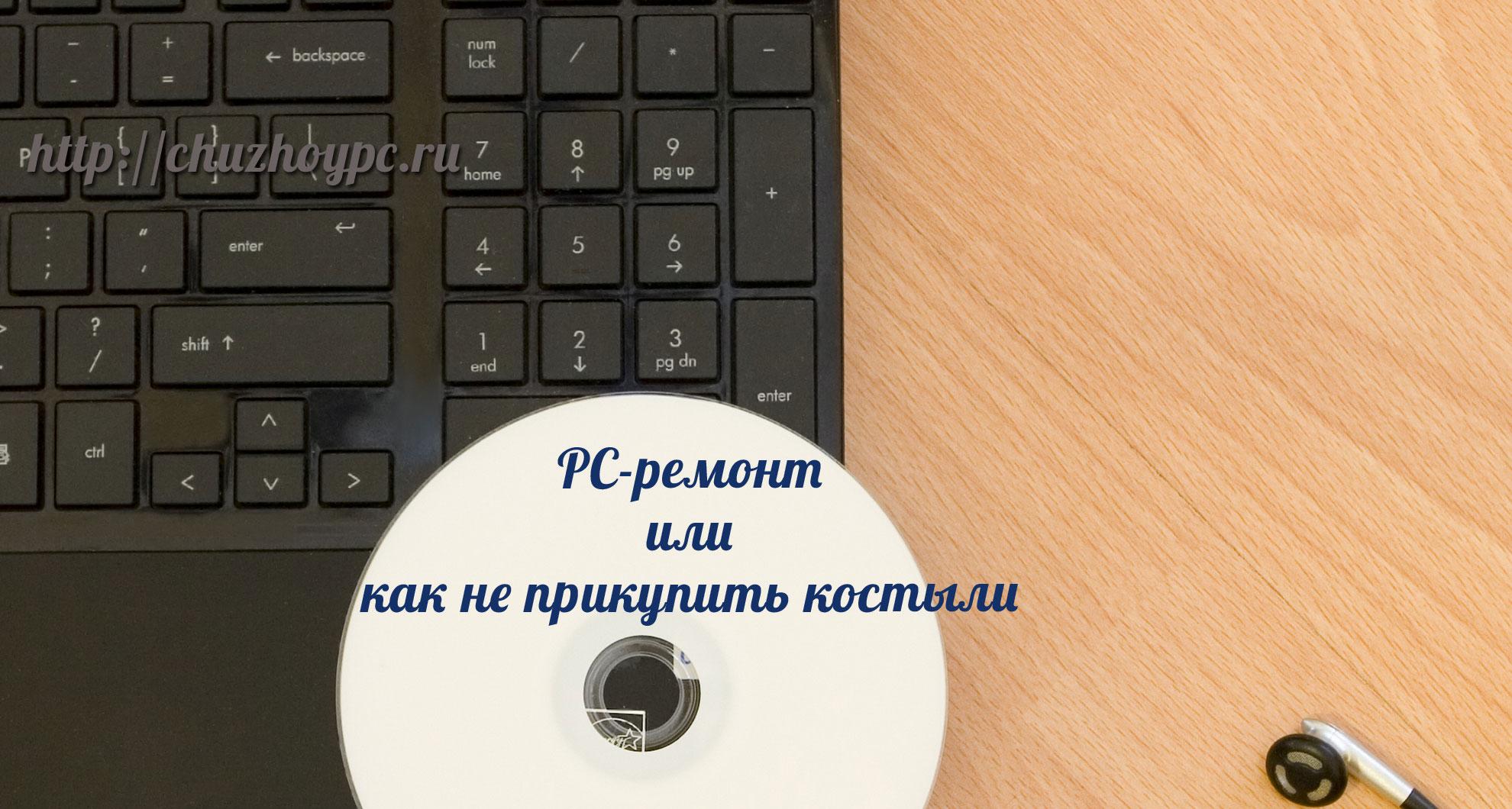 Ремонт ПК DIY