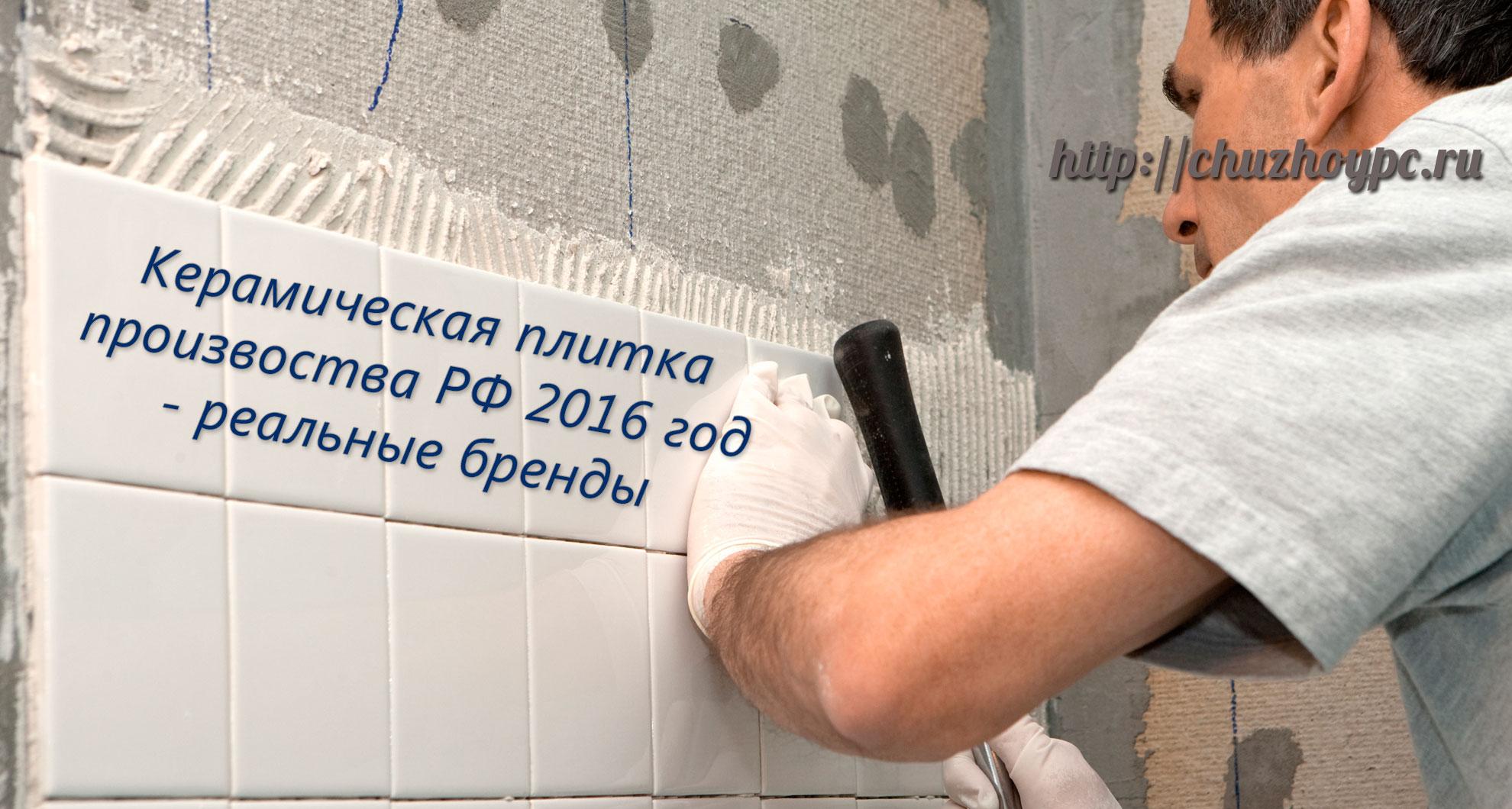 Бренды керамической плитки РФ