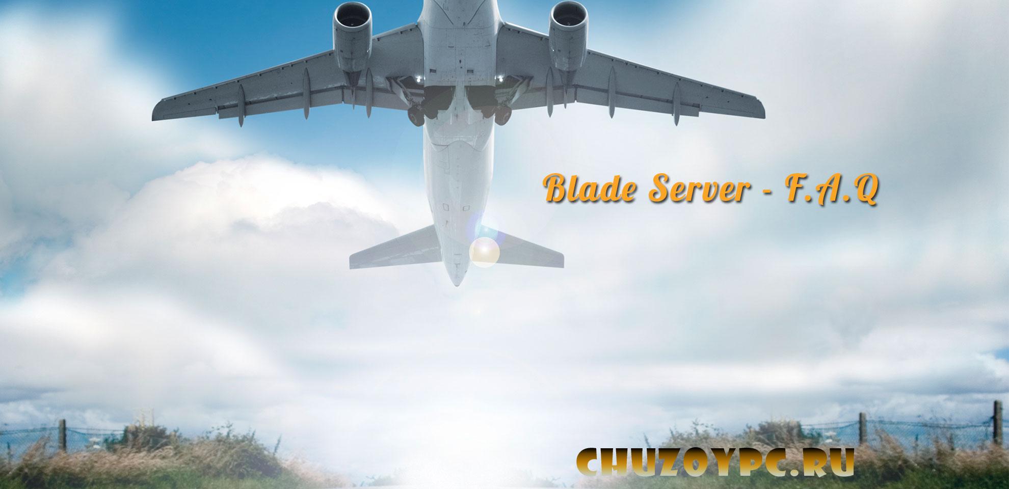 blade-server-faq