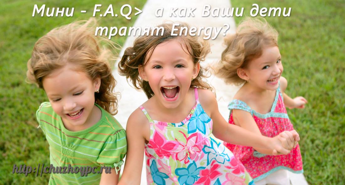childern-energy