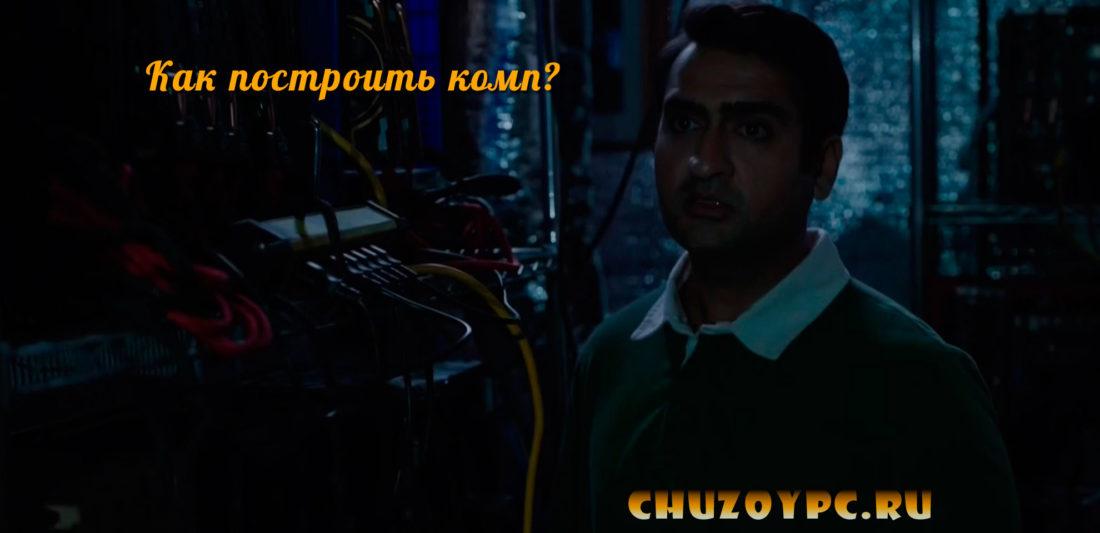 chuzoypc-diy-PC-builings