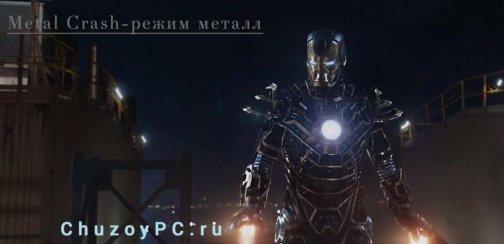 metal-crash-chuzoypc-2