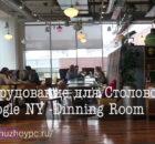 dinning room NY