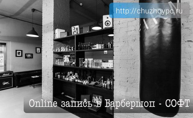 Online запись для BarberShop