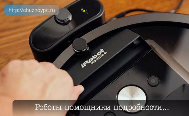 i-hobot