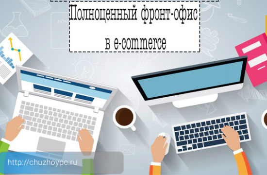Front-Office E-commerce