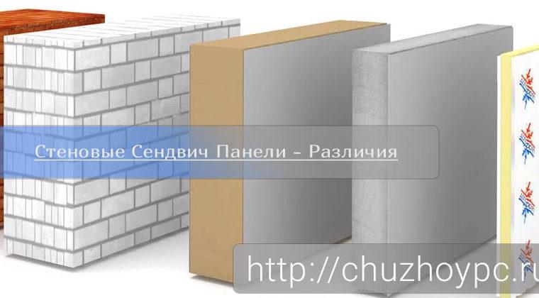 Стеновые сендви панели
