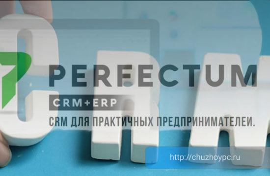 Perfectum - CRM